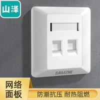 山泽(SAMZHE)电脑插座面板 网络电话面板加厚豪华型 网络信息双口 WAN-02