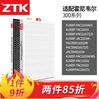 ZTK适配霍尼韦尔空气净化器过滤网 滤芯KJ305F/KJ300F-PAC35M1101W/TAC/JAC35M2101W/G/S/T1/T2/WS(Z-HNW300)
