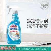 进口花王(KAO)魔术灵玻璃清洁剂(柠檬香)500ml 玻璃水 去污防尘