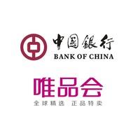 移动专享:中国银行 X 唯品会 7月优惠
