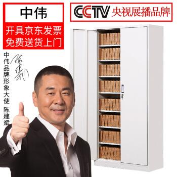 中伟文件柜办公柜钢制铁皮柜资料柜档案柜储物柜凭证柜七块板