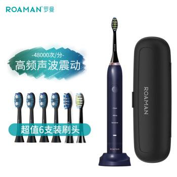 罗曼 电动牙刷成人情侣 声波口腔护理充电式多模式陶瓷喷漆工艺牙刷 V5 蓝色