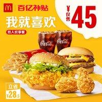 百亿补贴:McDonald's 麦当劳 我就喜欢 双人欢享餐 电子代金券单次