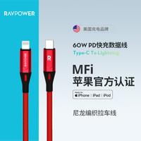 RAVPower睿能宝 苹果PD快充线 MFi认证USB-C/Type-C to Lightning闪充数据线iPhoneXsMax/XR/8P充电线 红色
