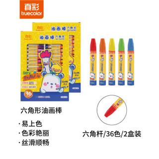 truecolor 真彩 TRUECOLOR)2盒36色学生六角杆丝滑易上色油画棒儿童蜡笔绘画笔 2966A