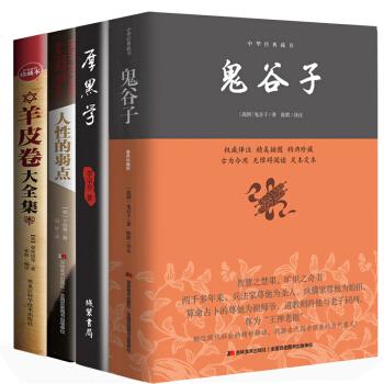 鬼谷子+厚黑学+人性的弱点+羊皮卷(套装全四册)