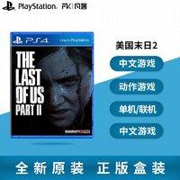 索尼 PS4游戏 美国末日2 美末2 最后的生还者2  299包邮