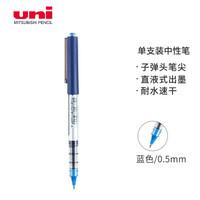 日本三菱(Uni)UB-150中性笔直液式走珠笔签字笔 0.5mm耐水考试财务用笔 蓝色