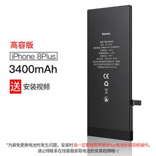 倍思(Baseus)苹果8P电池 大容量电池适用iPhone8Plus手机内置电池高容量iphone8plus手机电池更换 3400毫安