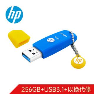 惠普(HP)256GB USB3.1 U盘 X788W 蓝色 防掉盖设计可爱活力高速读写电脑优盘
