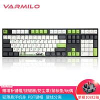 阿米洛(Varmilo)熊猫机械键盘 VA108键cherry红轴 办公键盘 送礼键盘 电脑键盘 白灯