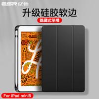 亿色(ESR)iPad mini5保护套2019新款带笔槽迷你7.9英寸苹果平板硅胶软壳pencil三折支架防摔液态壳