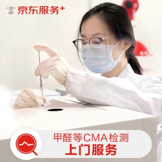 CMA甲醛5个点检测 上门CMA检测服务甲醛等(北京)