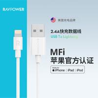 睿能宝(RAVPower)MFi认证苹果数据线 适用iphoneXs Max/XR/X/8/7/6s/ipad手机快充充电线1米 CB030