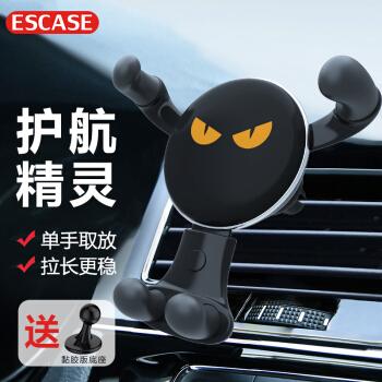 ESCASE 车载手机支架 汽车用品手机支架导航支架手机车载支架 出风口重力感应手机座 CH09 护航精灵