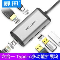威迅(VENTION)Type-C转HDMI转换器 USB-C扩展坞数据线PD充电 MacBook华为拓展坞USB3.0HUB集线器0.15mCNCHB