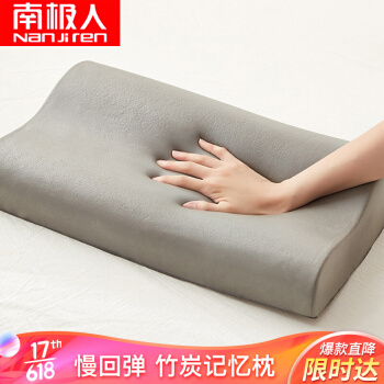 南极人(NanJiren)竹炭记忆枕头枕芯 慢回弹太空记忆棉成人颈椎睡眠学