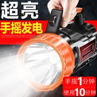 沃尔森 Warsun H886手电筒手摇发电强光手电筒充电超亮远射户外氙气灯手提探照灯巡逻矿灯