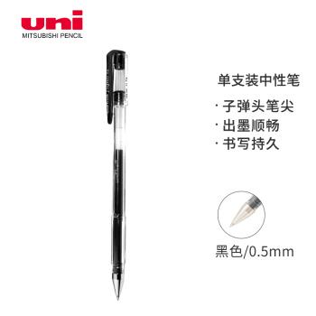 日本三菱(Uni)UM-100学生中性笔签字笔 0.5mm双珠防漏墨啫喱笔考试经济型水笔(替芯UMR-5) 黑色