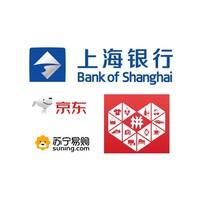 移动专享:上海银行 X 京东 / 拼多多 / 苏宁易购  周末满减
