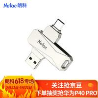 朗科(Netac)32GB Type-C USB3.0 手机U盘 U782C 银色 双接口手机电脑用