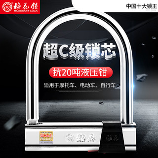 BLOSSOM LOCK 梅花锁 MH262 超C锁芯U型锁