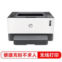 HP 惠普 NS 1020W 黑白激光打印机