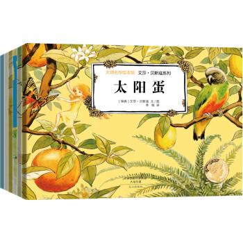 《大师绘本馆》(套装共6册)