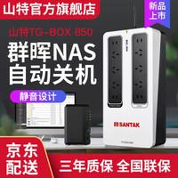 SANTAK 山特 TG-BOX850 UPS不间断电源(850VA/510W)
