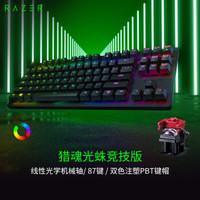 RAZER 雷蛇 猎魂光蛛竞技版 87键 机械键盘 光轴