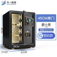 移动专享:DAYI 大一 BGX-A/D-45 电子密码保险柜 30cm