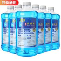 净珠 -25℃ 汽车玻璃水 2L*6瓶装