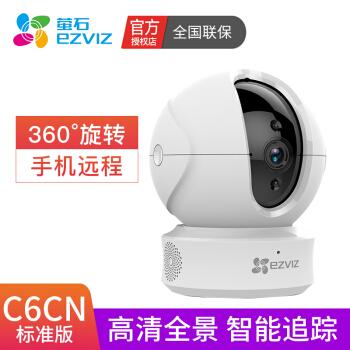 EZVIZ 萤石 C6C 1080P 家庭云台网络摄像头