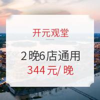 开元观堂系列酒店 2晚6店通用(2晚可拆+每日2大1小早餐+古装体验)