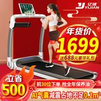 YIJIAN 亿健 灵动 smart  家用跑步机