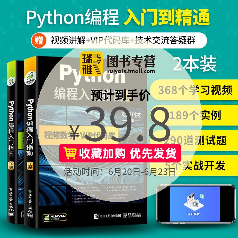 《Python编程入门指南》(上下2册)