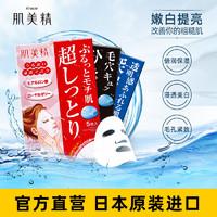 Hadabisei 肌美精 补水美白保湿补水日本进口面膜 (25ml*5/盒装、5)
