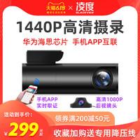 BLACKVIEW 凌度 Z320 行车记录仪 单镜头