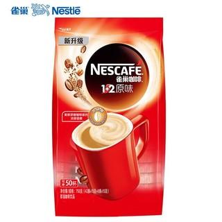 Nestlé 雀巢 爆款 雀巢1 2原味咖啡共100条 15g/条雀巢咖啡 袋装速溶批发1500g