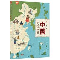 《手绘地理地图——中国》(升级版)