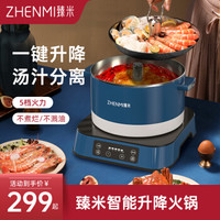ZHENMI 臻米 H1 升降电火锅 (蓝色 )