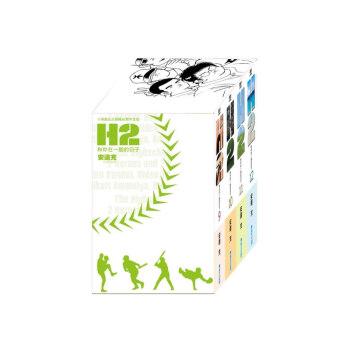 H2 和你在一起的日子 豪華典藏書盒版(三)