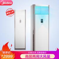 美的(Midea)2匹 冷静星   定速冷暖 客厅空调立式方柜 KFR-51LW/DN8Y-PA400(D3)