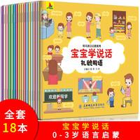 《幼儿语言启蒙系列:宝宝学说话》 全18册