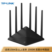TP-LINK 普联 WDR7660 千兆易展版 双频双千兆路由器 (黑色、1900M)