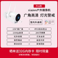 YOUPIN 小米有品 xiaovv户外摄像机Pro 双光源警戒  支持米家app