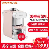Joyoung 九阳 DJ06R-Kmini 免洗豆浆机