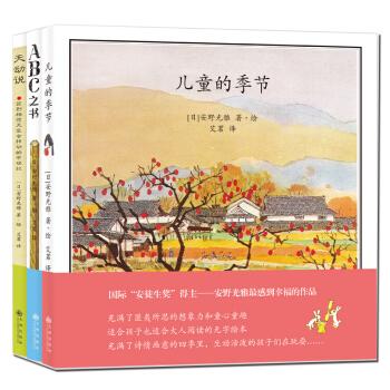 """《安野光雅""""美丽的绘本""""系列》(全3册)"""
