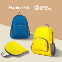 HANKE 汉客 6957352774520 超轻折叠双肩包