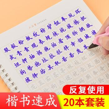 六品堂 正楷凹槽字帖+临摹字帖 20本装 送2笔壳+20支笔芯